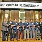 『彩の国いえ博』が埼玉県蓮田市で住宅展示場を開催、地域工務店8社が集結=継続的な展開も視野に