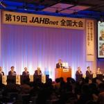 各社の強み生かし、共有を、ジャーブネットが第19回全国大会を開催