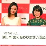 トヨタホームの新CM発表会、吉田羊さんと松岡茉優さんが登壇