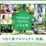 サトヤマ囲む分譲住宅プロジェクト、検討者向けセミナー順次開催
