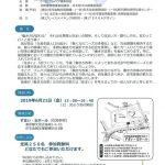 「働き方改革と住まい方」考えるシンポジウム、6月21日に開催
