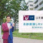 UR賃貸住宅の新CM、吉岡さんと千葉さんが豊かな屋外環境を見学
