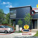 積水化学・住宅C=被災時の「在宅避難」を実現、レジリエンス機能を強化