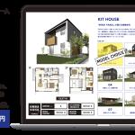 ワールドハウジングクラブ、住宅キット販売のプラットフォーム「ホームアイランド」立ち上げ=戸建てプランと資材セット販売、耐震等級3とHEAT20G2標準で