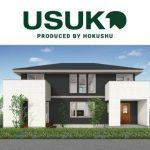 北洲が注文住宅で新ブランド「USUKO」を開発=宮城・岩手両県で初年度30棟の受注を目指す