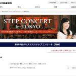 住友不動産販売=12月18日に渋谷で開催する第107回クリスマスステップコンサートに2150人を無料招待