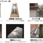 ミサワ「MISAWA-LCP」にリフォームパッケージ