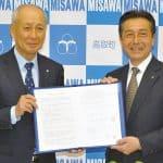 ミサワホーム近畿=奈良県高取町とまちづくり協定、地方創生で住宅市場に好影響を
