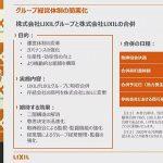 LIXILグループ、12月にLIXILと統合=4月から一体経営開始、社長・CEOに瀬戸氏が就任