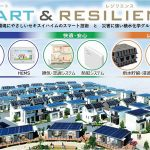 積水化学住宅C、全国10ヵ所でまちづくり=全棟ZEH+蓄電池仕様で