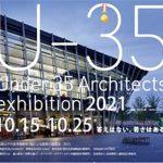 タカラスタンダード、若手建築家対象の展覧会に初協賛=「35歳以下の若手建築家による建築の展覧会2021」