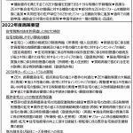 住団連、経済対策・22年度施策要望を国交大臣に提出=期限迫るローン減税「早急な対応を」