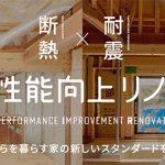 YKKAP「性能向上リノベの会」、10年後に累計1万棟目標=「古い建物に新築以上の価値を」